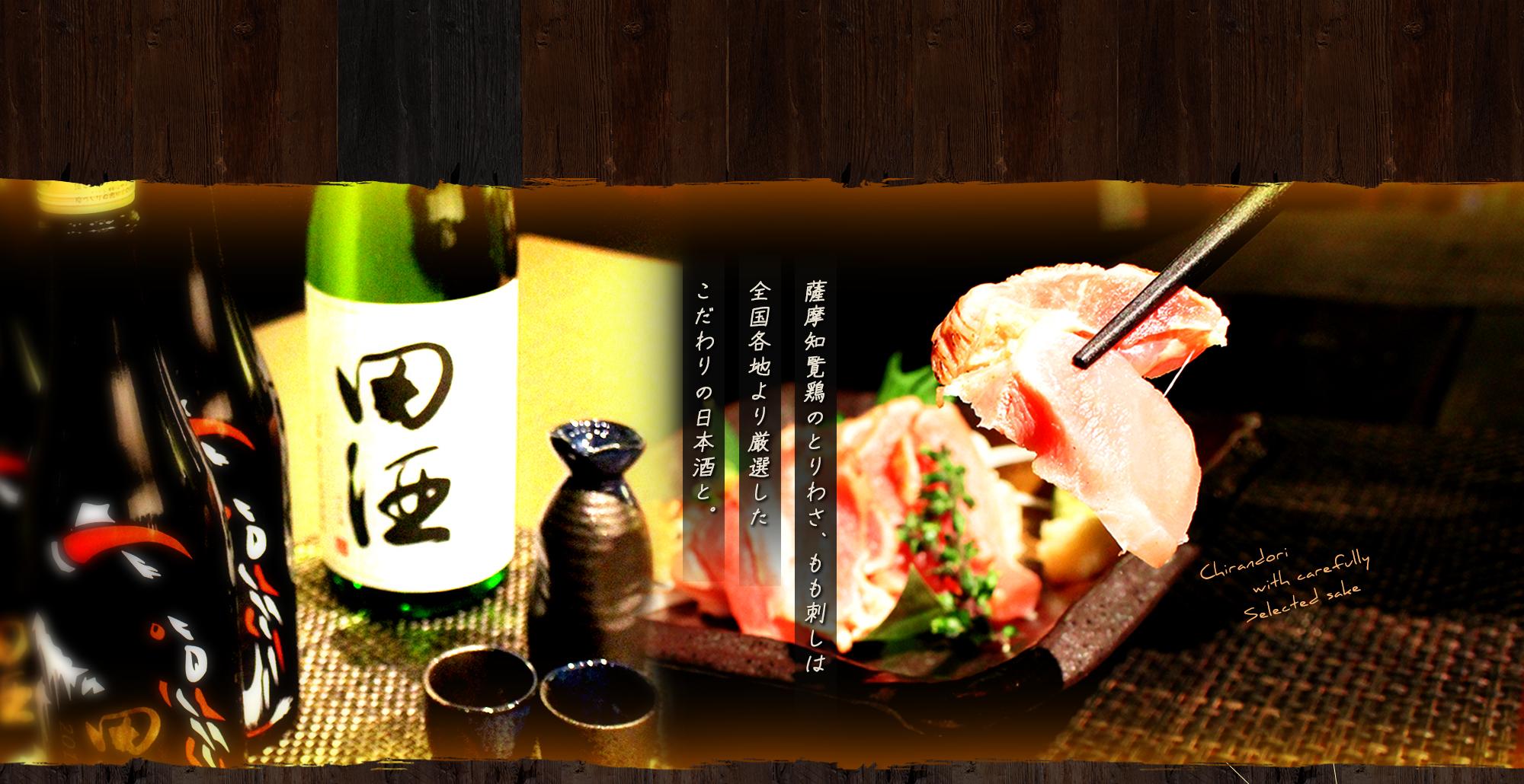 薩摩知覧鶏のとりわさ、もも刺しは 全国各地より厳選したこだわりの日本酒と
